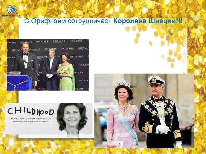 С Орифлэйм сотрудничает Королева Швеции!!!