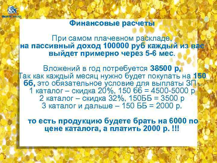 Финансовые расчеты При самом плачевном раскладе, на пассивный доход 100000 руб каждый из вас