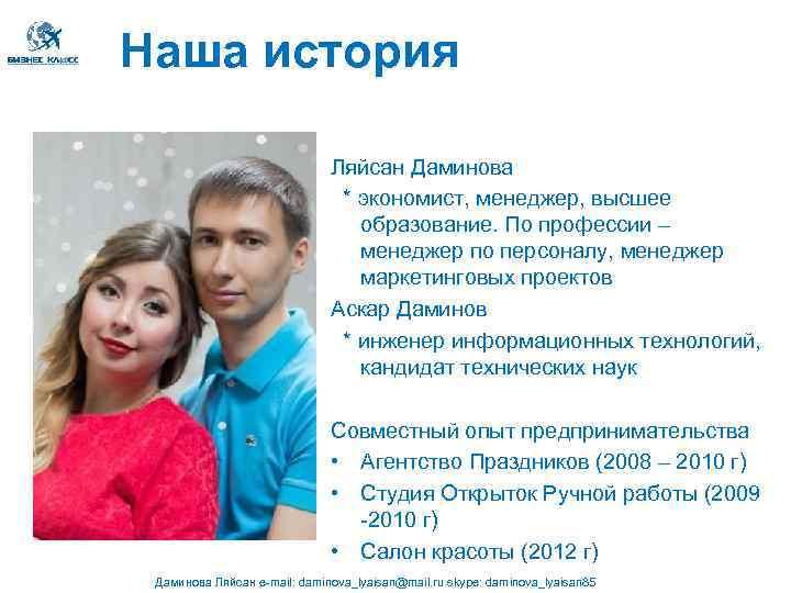 Наша история Ляйсан Даминова * экономист, менеджер, высшее образование. По профессии – менеджер по