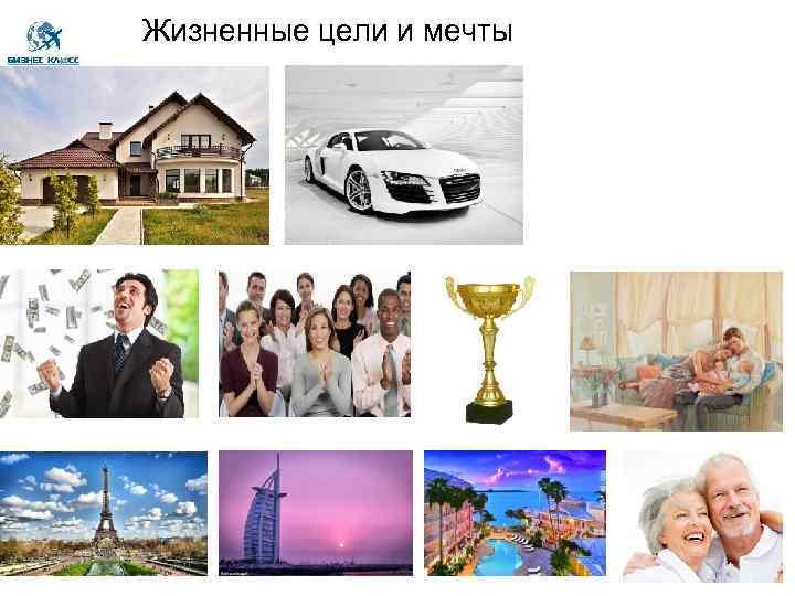 Жизненные цели и мечты
