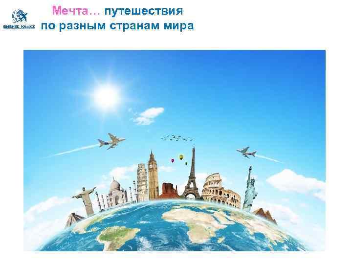Мечта… путешествия по разным странам мира