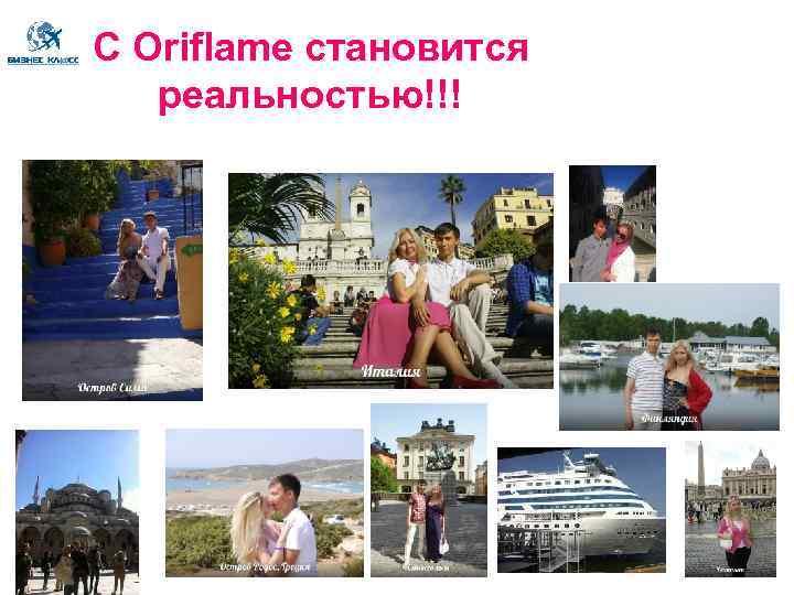С Oriflame становится реальностью!!!