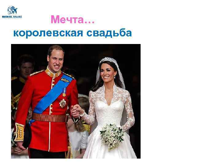 Мечта… королевская свадьба