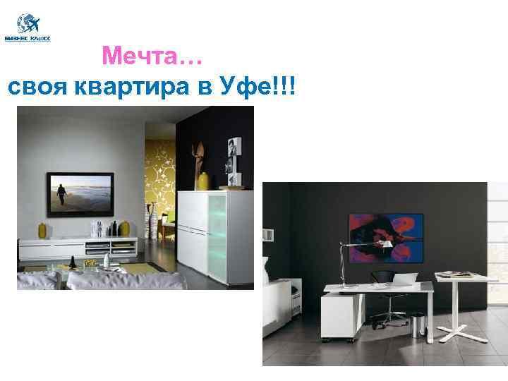 Мечта… своя квартира в Уфе!!!