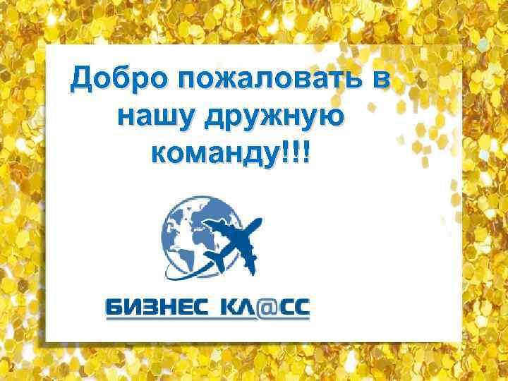 Добро пожаловать в нашу дружную команду!!!