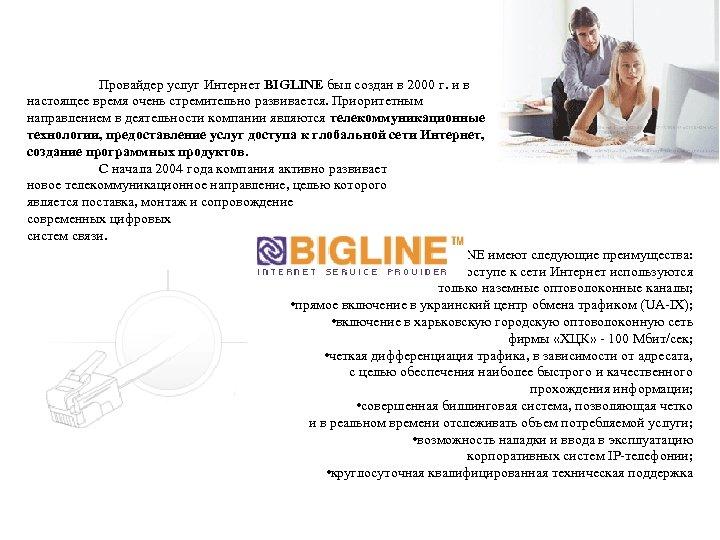 Провайдер услуг Интернет BIGLINE был создан в 2000 г. и в настоящее время очень
