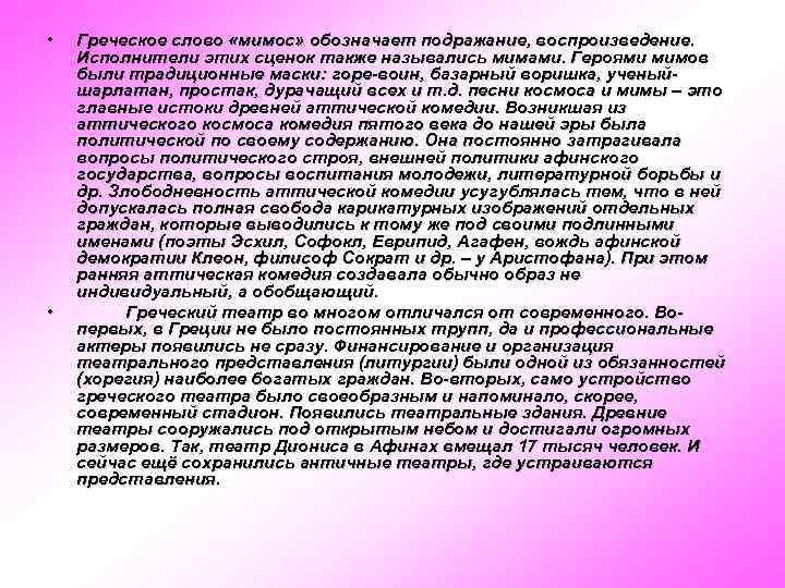 • • Греческое слово «мимос» обозначает подражание, воспроизведение. Исполнители этих сценок также назывались