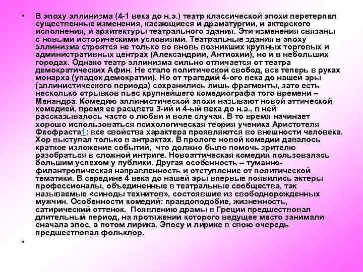 • • В эпоху эллинизма (4 -1 века до н. э. ) театр