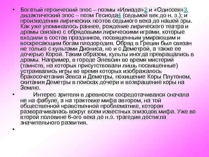 • Богатый героический эпос – поэмы «Илиада» 2 и «Одиссея» 3, дидактический эпос