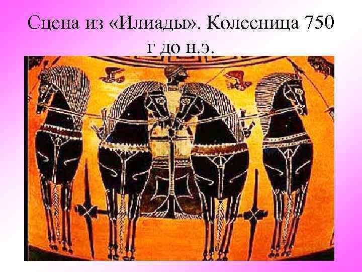 Сцена из «Илиады» . Колесница 750 г до н. э.
