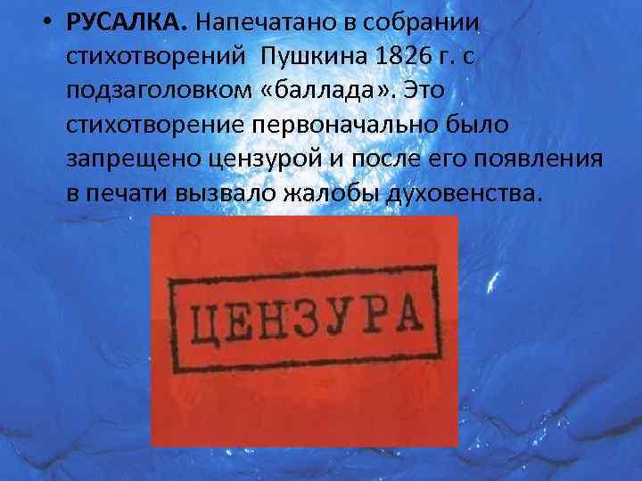 • РУСАЛКА. Напечатано в собрании стихотворений Пушкина 1826 г. с подзаголовком «баллада» .