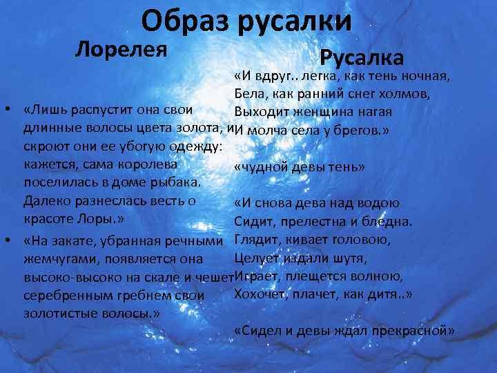 Образ русалки Лорелея Русалка «И вдруг. . легка, как тень ночная, Бела, как ранний