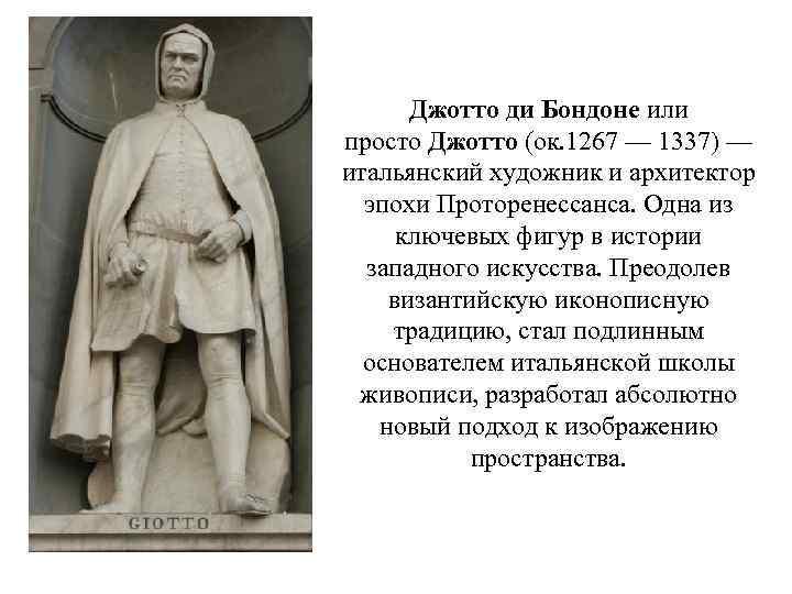 Джотто ди Бондоне или просто Джотто (ок. 1267 — 1337) — итальянский художник и