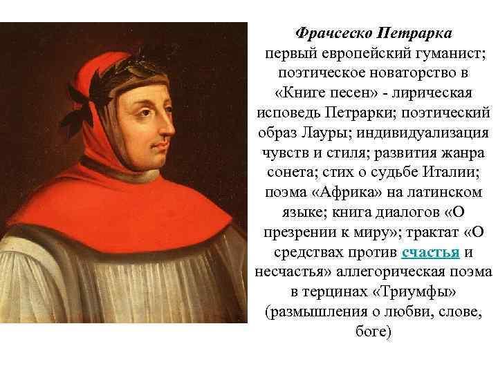 Фрачсеско Петрарка первый европейский гуманист; поэтическое новаторство в «Книге песен» - лирическая исповедь Петрарки;