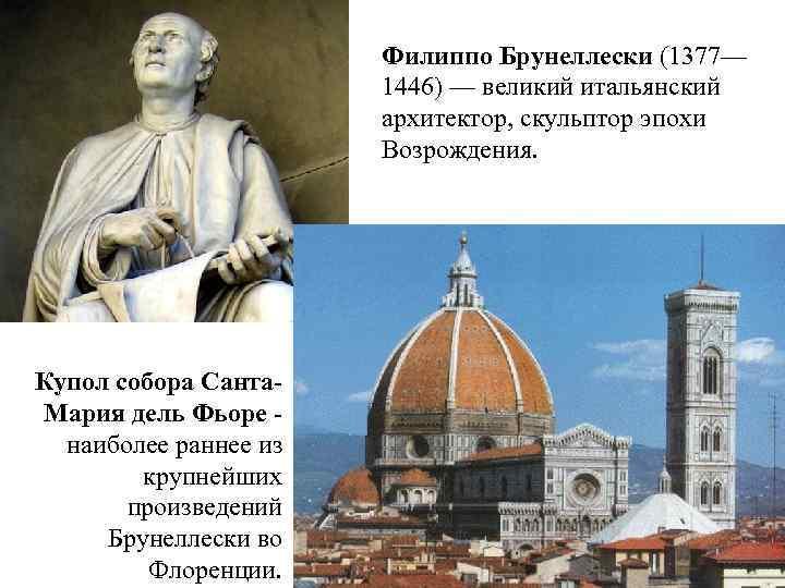 Филиппо Брунеллески (1377— 1446) — великий итальянский архитектор, скульптор эпохи Возрождения. Купол собора Санта.