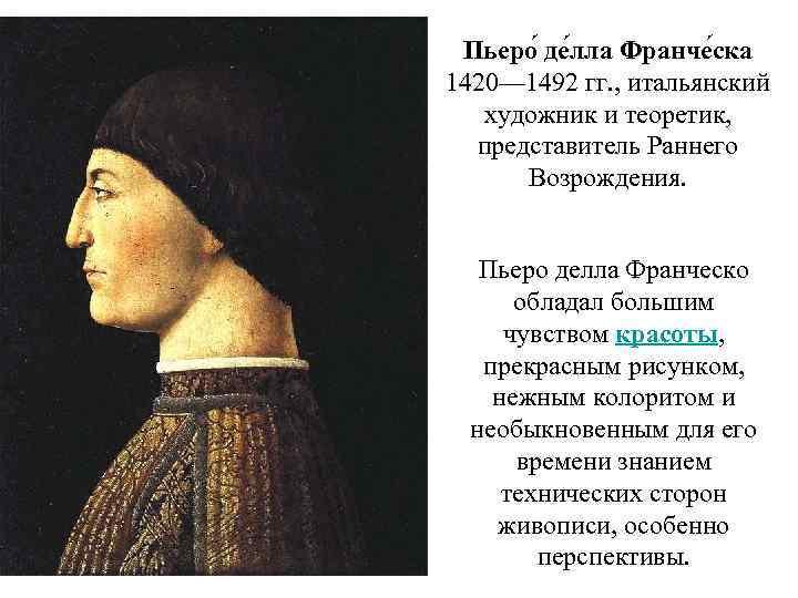 Пьеро де лла Франче ска 1420— 1492 гг. , итальянский художник и теоретик, представитель
