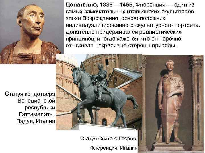 Донателло, 1386 — 1466, Флоренция — один из самых замечательных итальянских скульпторов эпохи Возрождения,