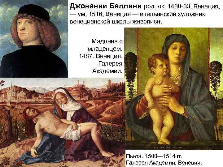 Джованни Беллини род. ок. 1430 -33, Венеция, — ум. 1516, Венеция — итальянский художник