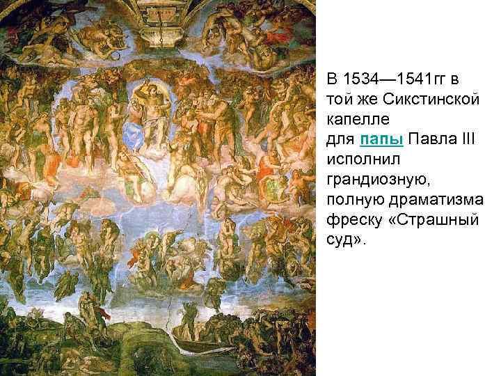 В 1534— 1541 гг в той же Сикстинской капелле для папы Павла III исполнил