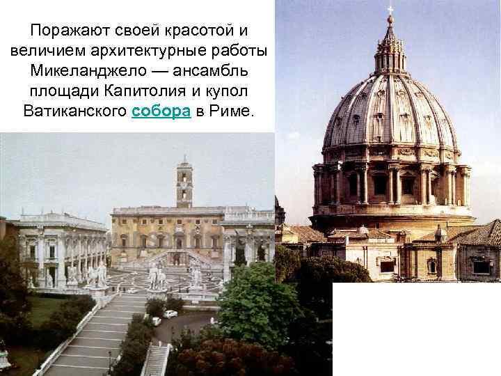 Поражают своей красотой и величием архитектурные работы Микеланджело — ансамбль площади Капитолия и купол