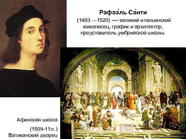 Рафаэ ль Са нти (1483 — 1520) — великий итальянский живописец, график и архитектор,