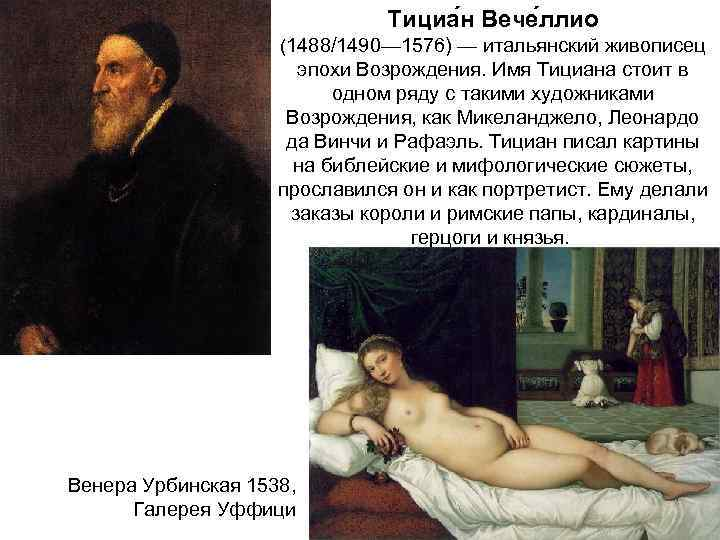 Тициа н Вече ллио (1488/1490— 1576) — итальянский живописец эпохи Возрождения. Имя Тициана стоит