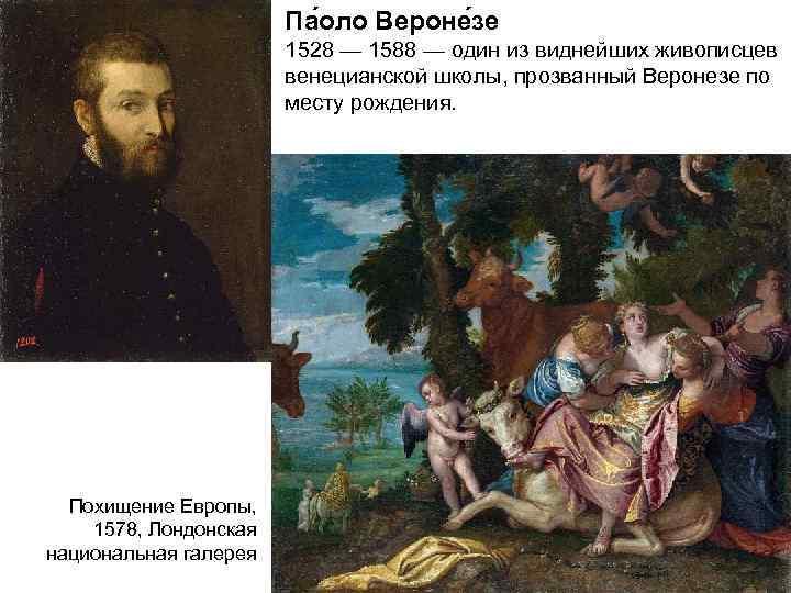 Па оло Вероне зе 1528 — 1588 — один из виднейших живописцев венецианской школы,