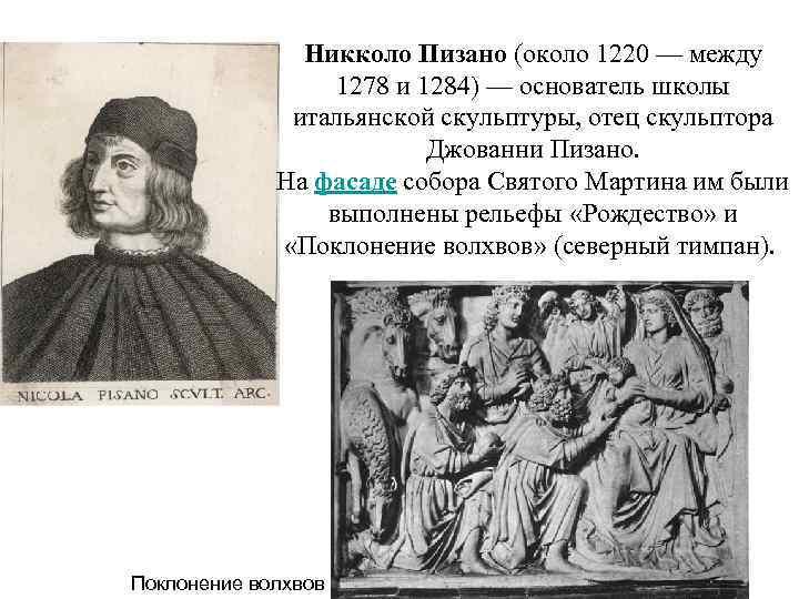 Никколо Пизано (около 1220 — между 1278 и 1284) — основатель школы итальянской скульптуры,