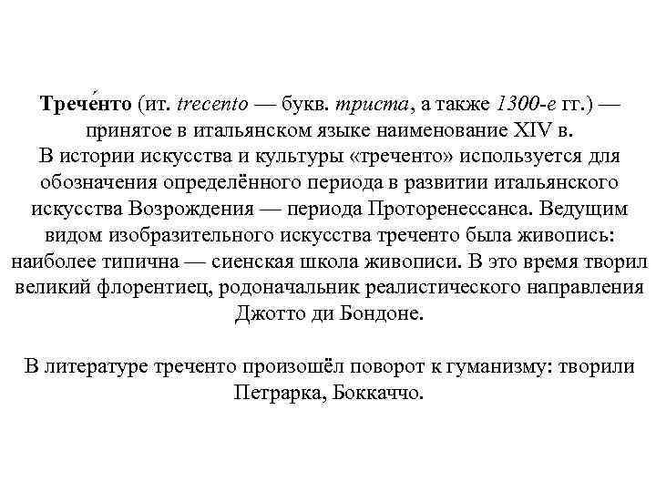 Трече нто (ит. trecento — букв. триста, а также 1300 -е гг. ) —