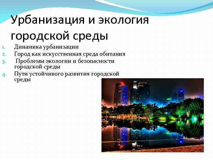 1. 2. 3. 4. Урбанизация и экология городской среды Динамика урбанизации Город как искусственная
