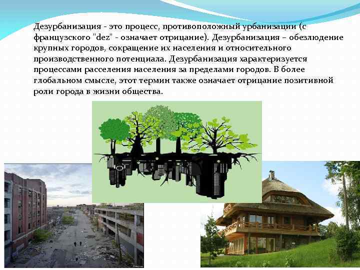 Дезурбанизация - это процесс, противоположный урбанизации (с французского