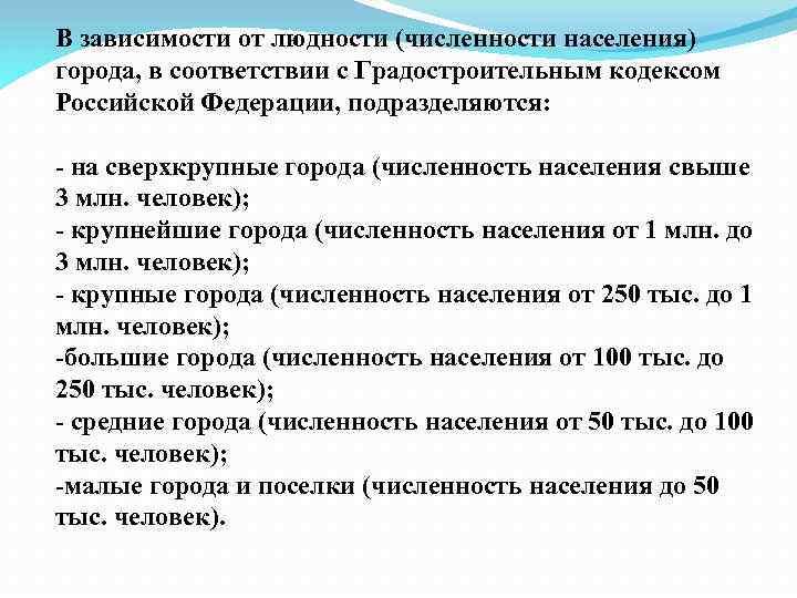 В зависимости от людности (численности населения) города, в соответствии с Градостроительным кодексом Российской Федерации,