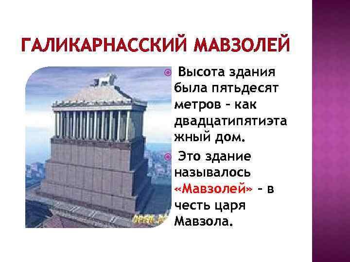 ГАЛИКАРНАССКИЙ МАВЗОЛЕЙ Высота здания была пятьдесят метров – как двадцатипятиэта жный дом. Это здание