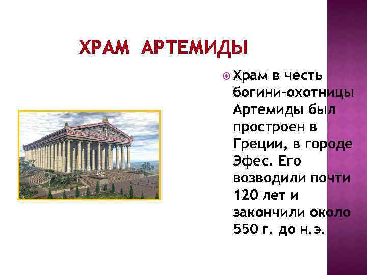 ХРАМ АРТЕМИДЫ Храм в честь богини-охотницы Артемиды был простроен в Греции, в городе Эфес.
