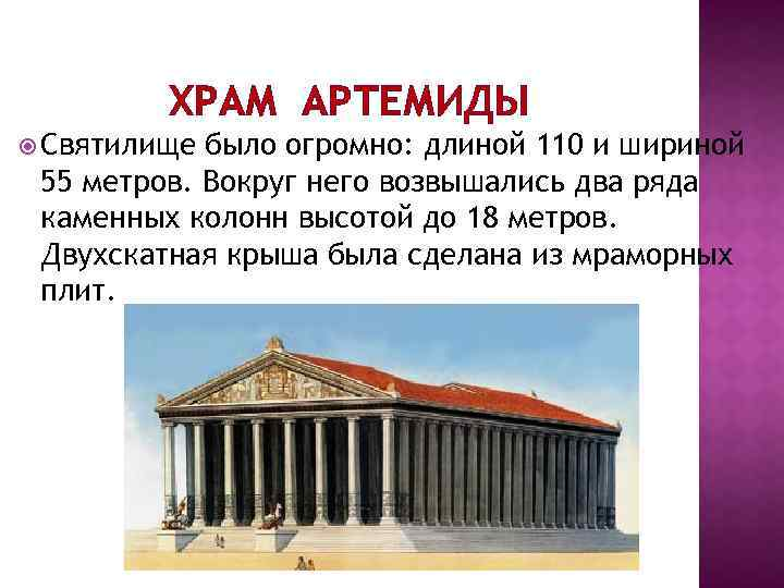 ХРАМ АРТЕМИДЫ Святилище было огромно: длиной 110 и шириной 55 метров. Вокруг него возвышались