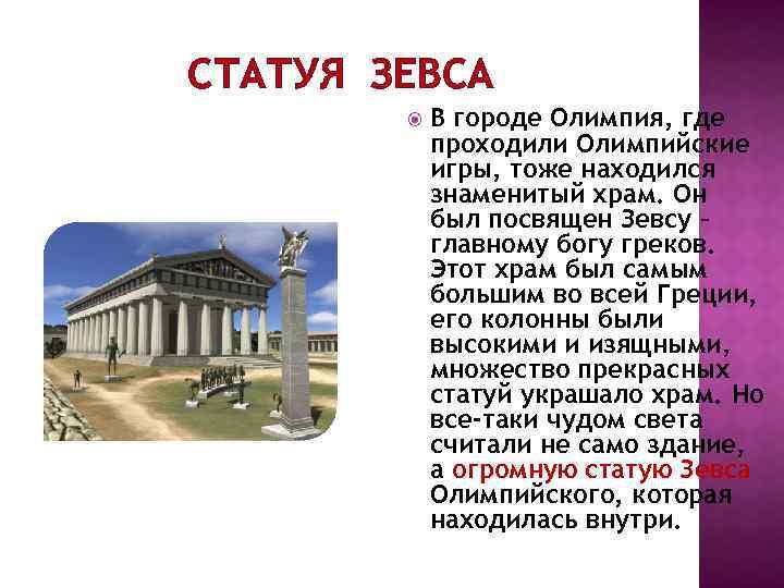СТАТУЯ ЗЕВСА В городе Олимпия, где проходили Олимпийские игры, тоже находился знаменитый храм. Он