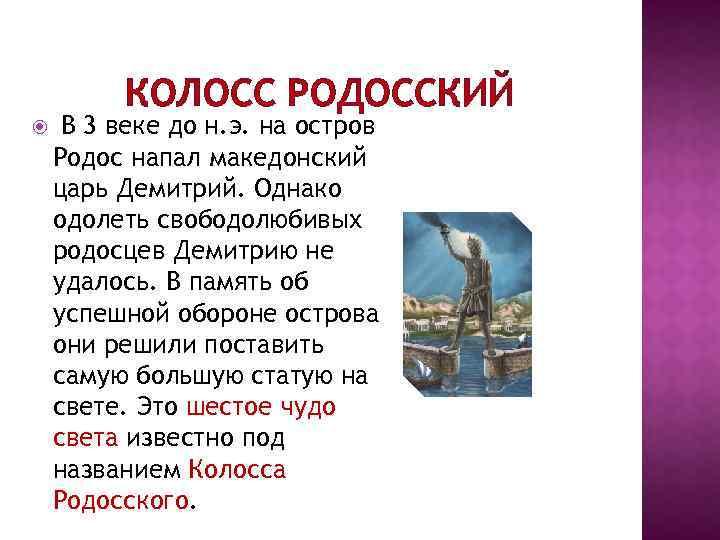 КОЛОСС РОДОССКИЙ В 3 веке до н. э. на остров Родос напал македонский царь