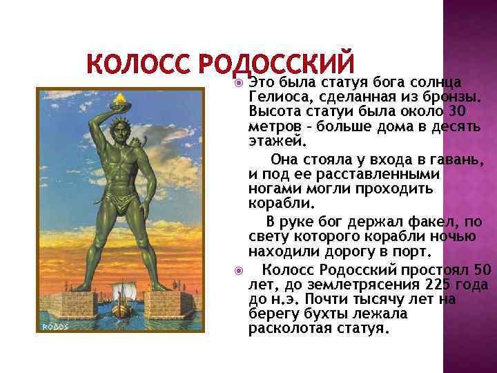 КОЛОСС РОДОССКИЙ Это была статуя бога солнца Гелиоса, сделанная из бронзы. Высота статуи была
