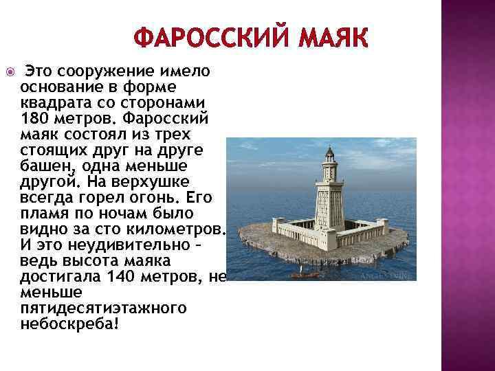ФАРОССКИЙ МАЯК Это сооружение имело основание в форме квадрата со сторонами 180 метров. Фаросский