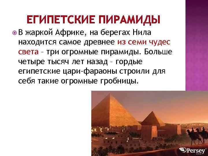 ЕГИПЕТСКИЕ ПИРАМИДЫ В жаркой Африке, на берегах Нила находится самое древнее из семи чудес