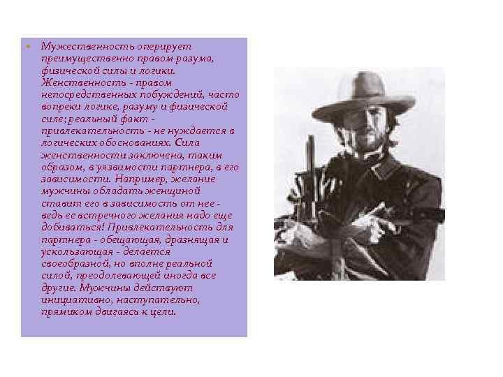 Мужественность оперирует преимущественно правом разума, физической силы и логики. Женственность - правом непосредственных