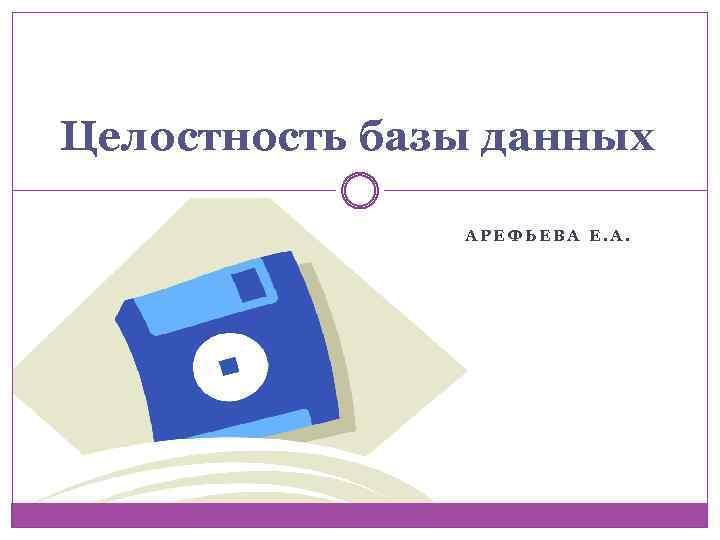 Целостность базы данных АРЕФЬЕВА Е. А.