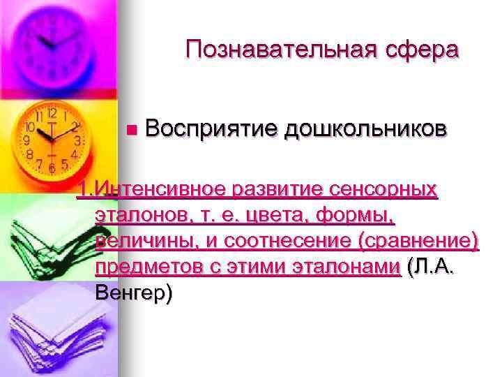 Познавательная сфера n Восприятие дошкольников 1. Интенсивное развитие сенсорных эталонов, т. е. цвета, формы,