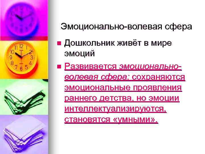 Эмоционально-волевая сфера n n Дошкольник живёт в мире эмоций Развивается эмоциональноволевая сфера: сохраняются эмоциональные