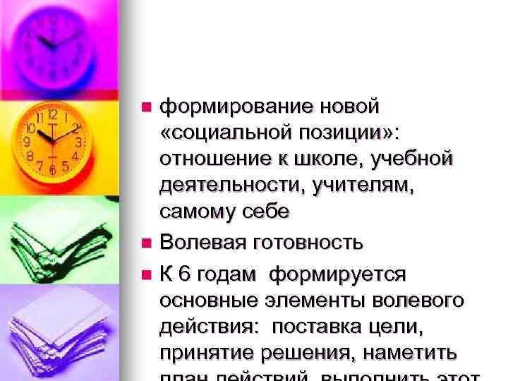 n n n формирование новой «социальной позиции» : отношение к школе, учебной деятельности, учителям,