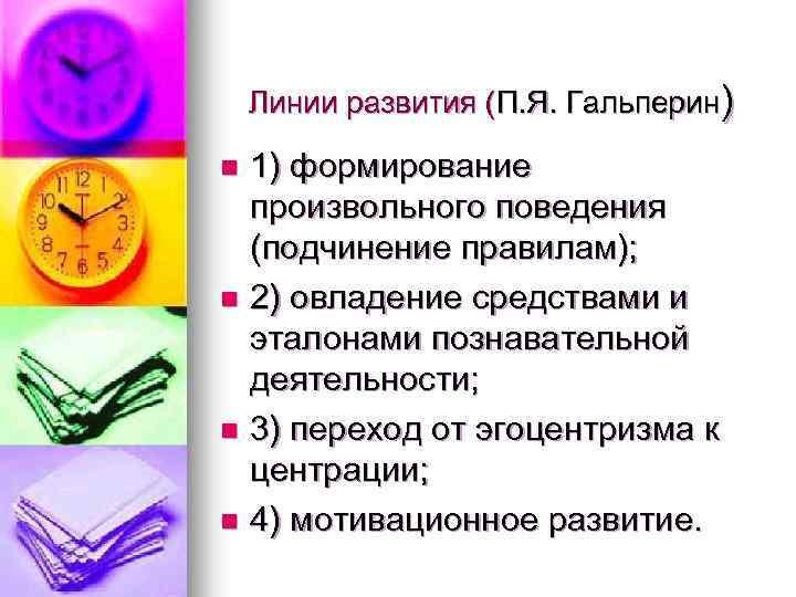 Линии развития (П. Я. Гальперин) n n 1) формирование произвольного поведения (подчинение правилам); 2)