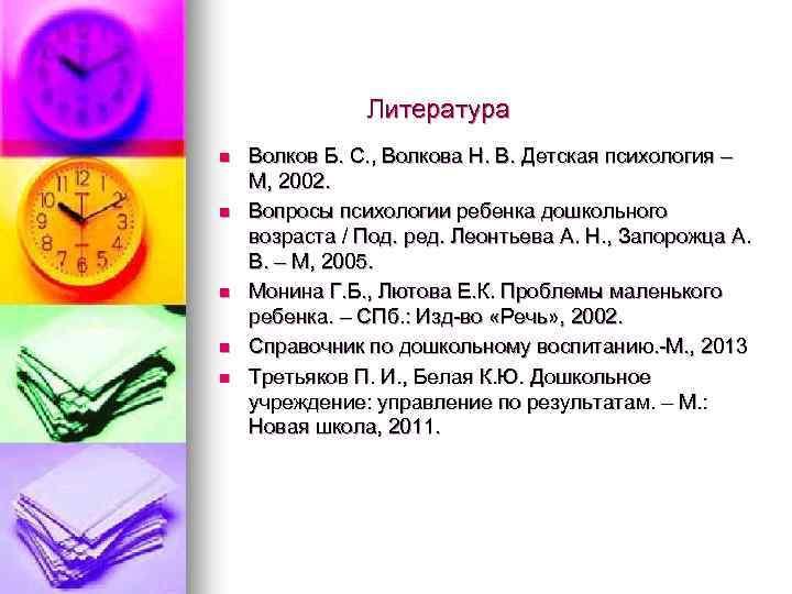 Литература n n n Волков Б. С. , Волкова Н. В. Детская психология –