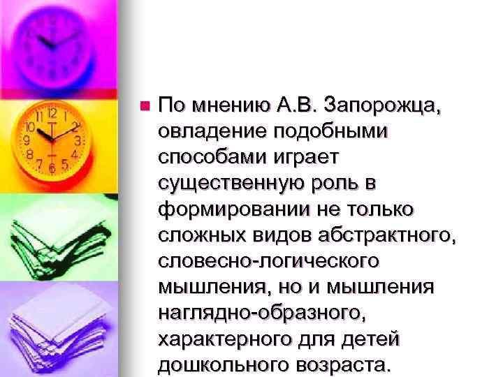 n По мнению А. В. Запорожца, овладение подобными способами играет существенную роль в формировании