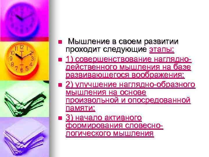 n n Мышление в своем развитии проходит следующие этапы: 1) совершенствование нагляднодейственного мышления на