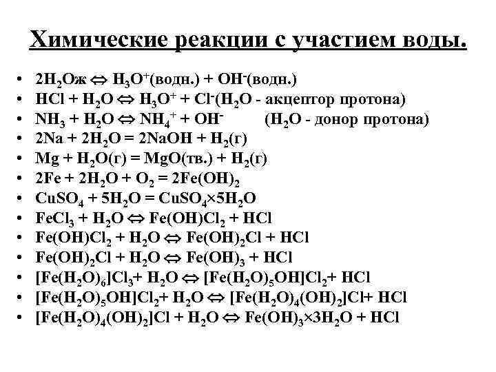 Химические реакции с участием воды. • • • • 2 Н 2 Ож Н